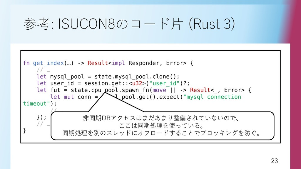 23 23 参考: ISUCON8のコード片 (Rust 3) fn get_index(…)...
