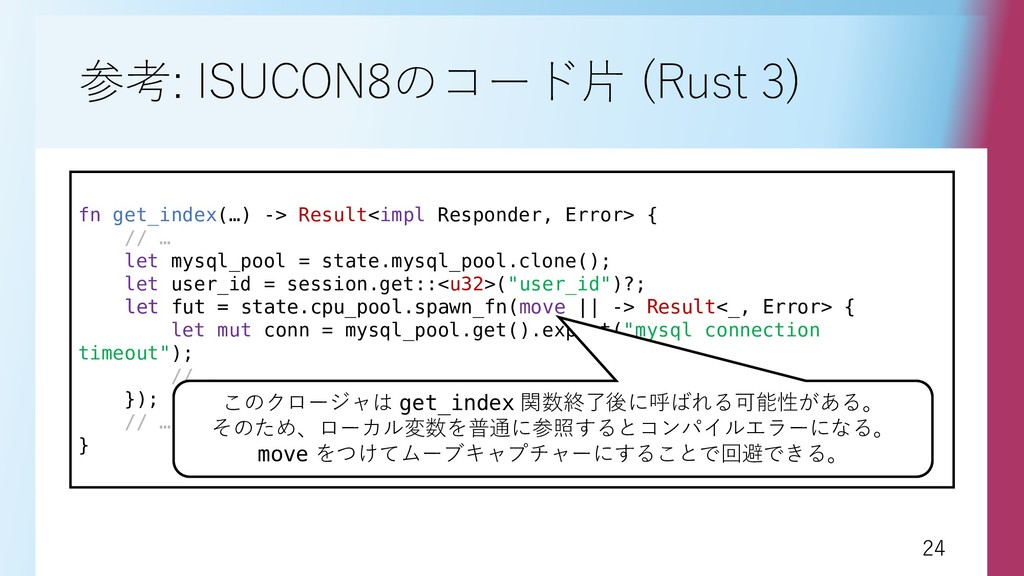 24 24 参考: ISUCON8のコード片 (Rust 3) fn get_index(…)...