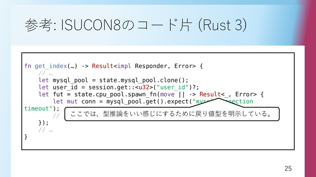 25 25 参考: ISUCON8のコード片 (Rust 3) fn get_index(…)...