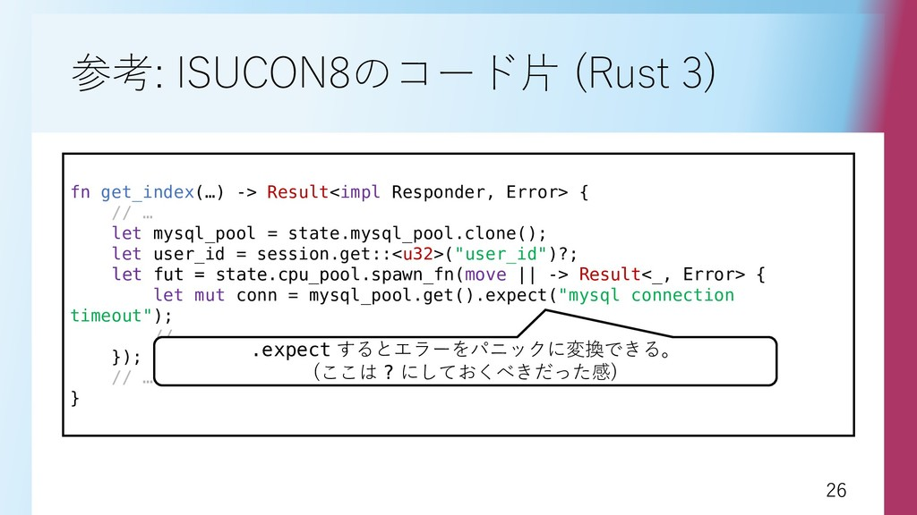 26 26 参考: ISUCON8のコード片 (Rust 3) fn get_index(…)...