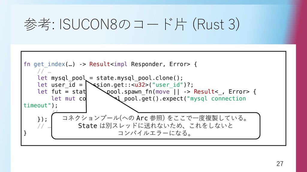27 27 参考: ISUCON8のコード片 (Rust 3) fn get_index(…)...