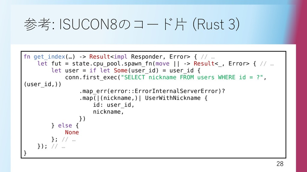 28 28 参考: ISUCON8のコード片 (Rust 3) fn get_index(…)...