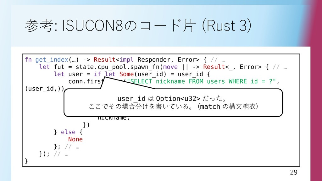 29 29 参考: ISUCON8のコード片 (Rust 3) fn get_index(…)...