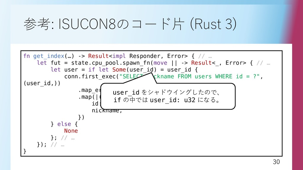 30 30 参考: ISUCON8のコード片 (Rust 3) fn get_index(…)...