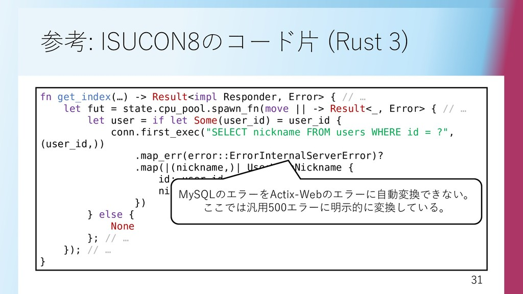 31 31 参考: ISUCON8のコード片 (Rust 3) fn get_index(…)...