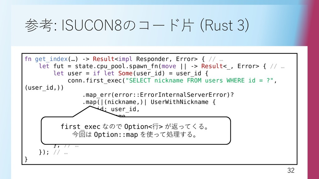 32 32 参考: ISUCON8のコード片 (Rust 3) fn get_index(…)...