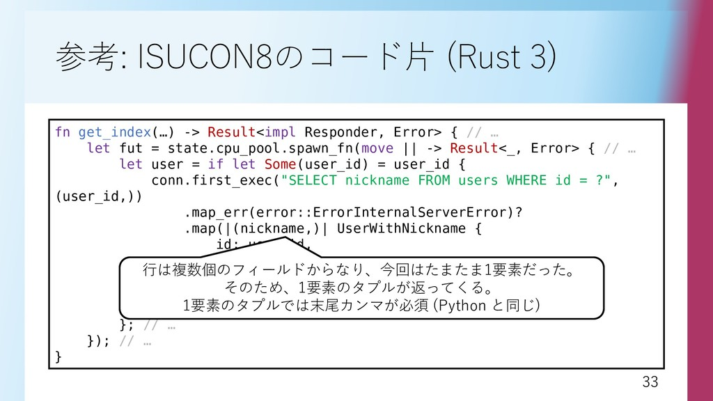 33 33 参考: ISUCON8のコード片 (Rust 3) fn get_index(…)...