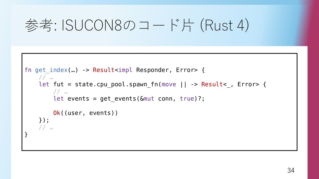 34 34 参考: ISUCON8のコード片 (Rust 4) fn get_index(…)...