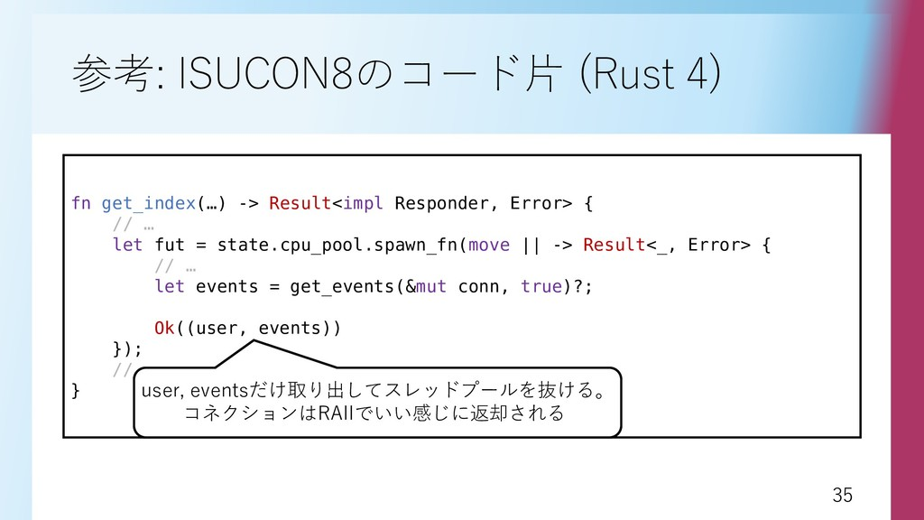 35 35 参考: ISUCON8のコード片 (Rust 4) fn get_index(…)...