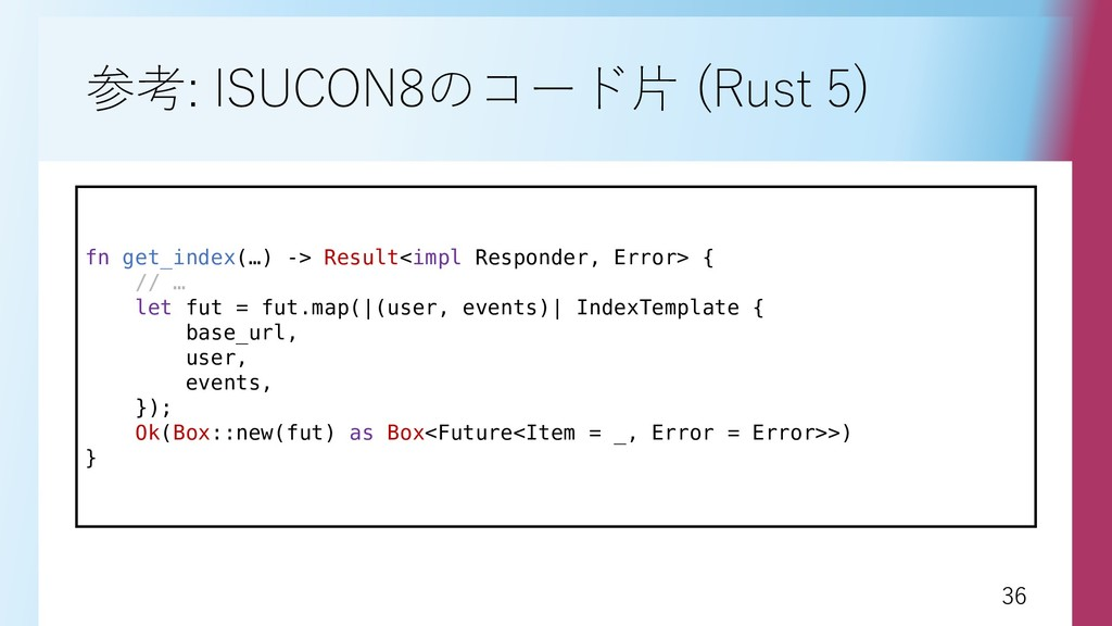 36 36 参考: ISUCON8のコード片 (Rust 5) fn get_index(…)...