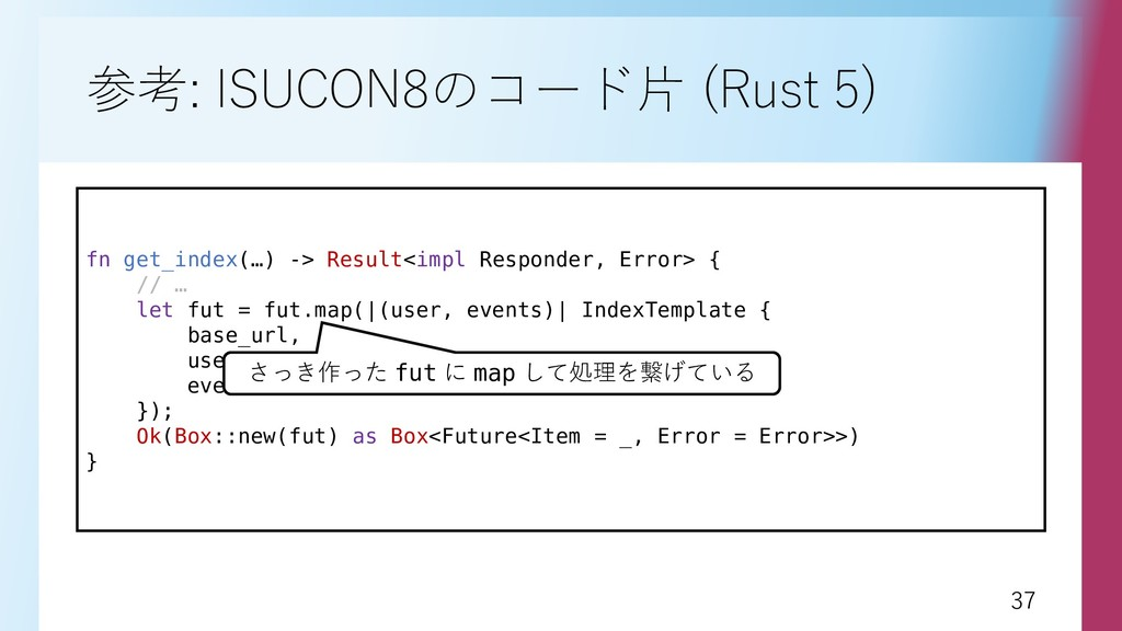 37 37 参考: ISUCON8のコード片 (Rust 5) fn get_index(…)...