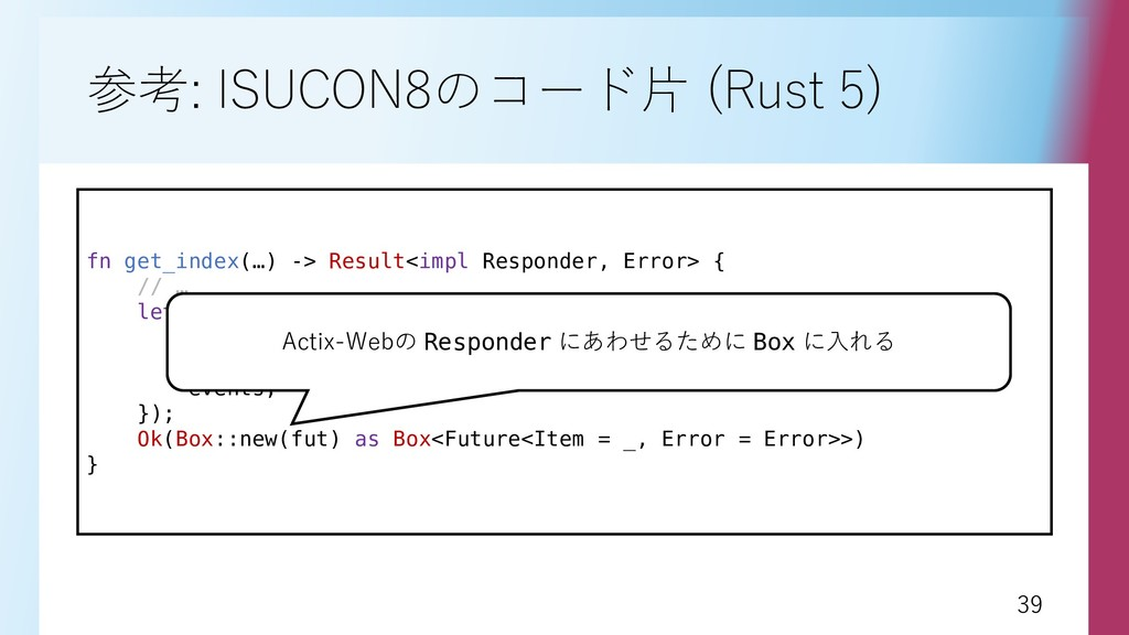 39 39 参考: ISUCON8のコード片 (Rust 5) fn get_index(…)...