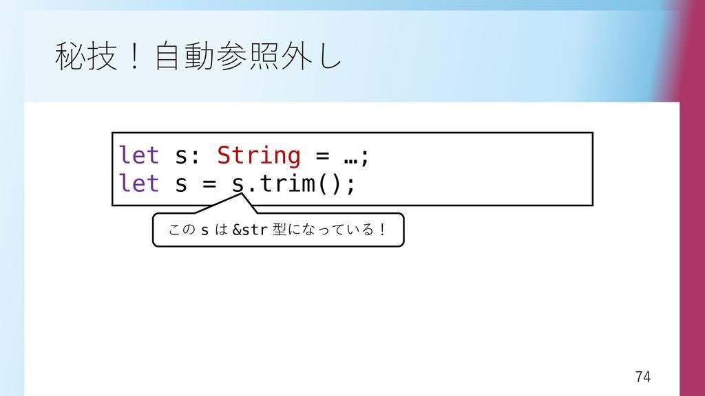 74 74 秘技!自動参照外し let s: String = …; let s = s.tr...