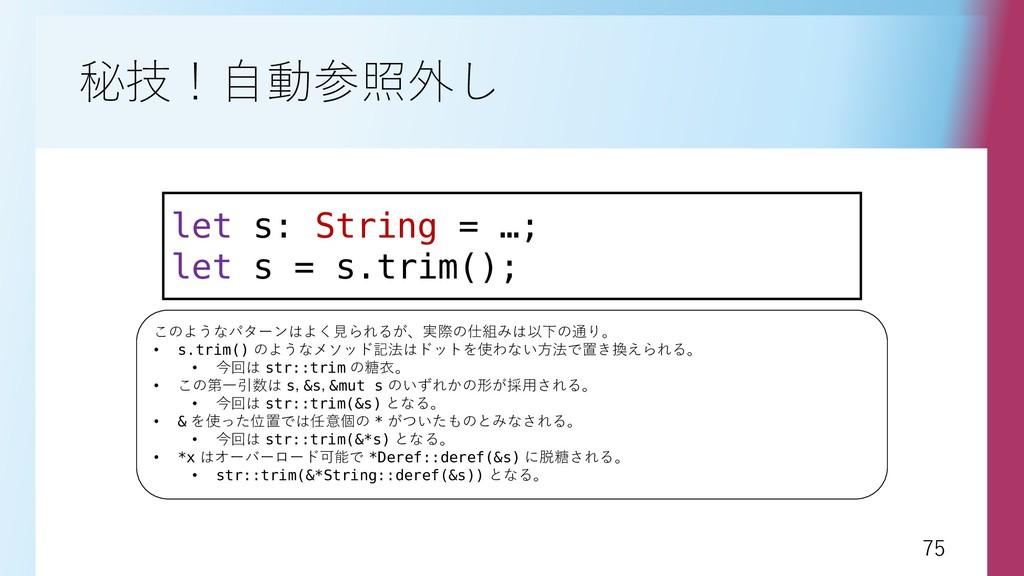 75 75 秘技!自動参照外し let s: String = …; let s = s.tr...