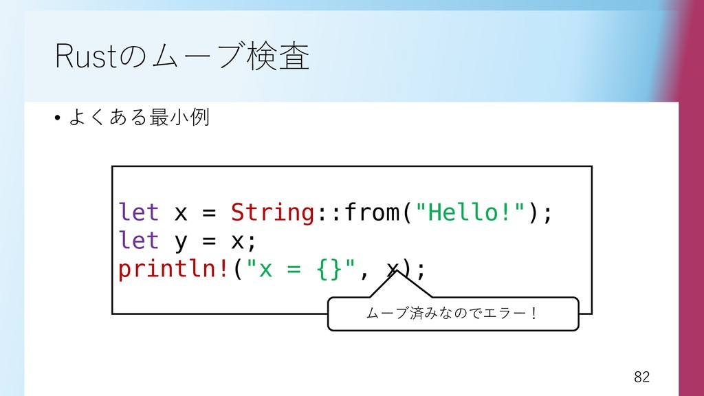 82 82 Rustのムーブ検査 • よくある最小例 let x = String::from...