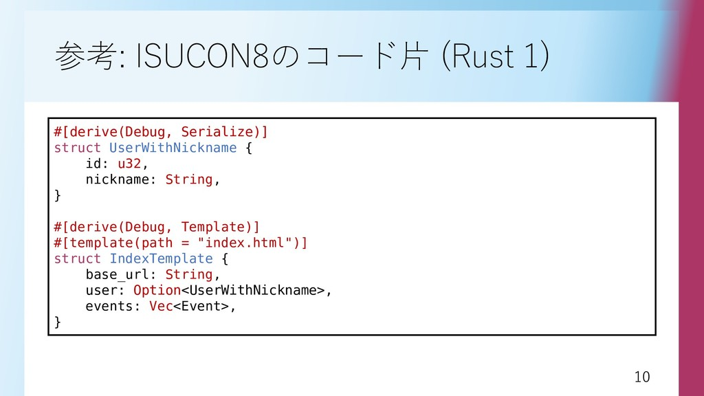 10 10 参考: ISUCON8のコード片 (Rust 1) #[derive(Debug,...