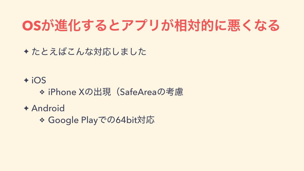 OS͕ਐԽ͢ΔͱΞϓϦ͕૬ରతʹѱ͘ͳΔ ✦ ͨͱ͑͜ΜͳରԠ͠·ͨ͠ ✦ iOS ❖ iP...