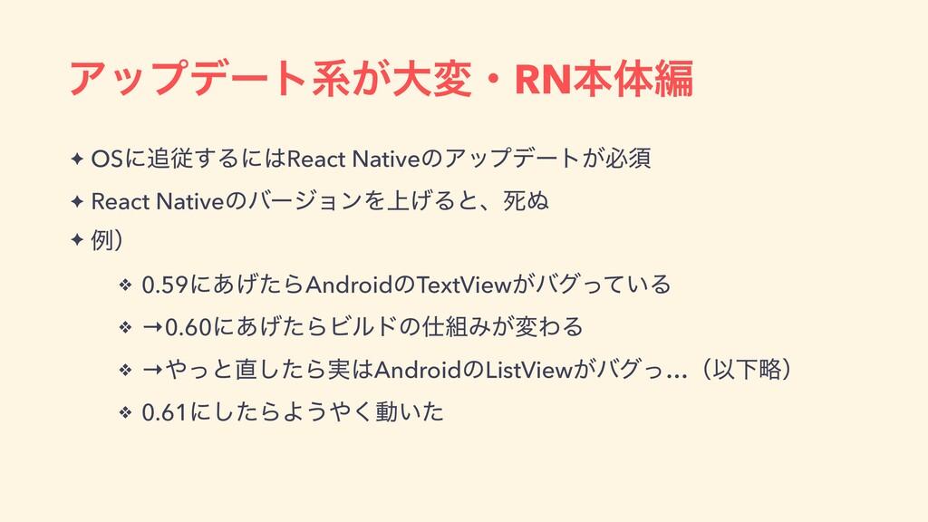 ✦ OSʹै͢ΔʹReact NativeͷΞοϓσʔτ͕ඞਢ ✦ React Nativ...