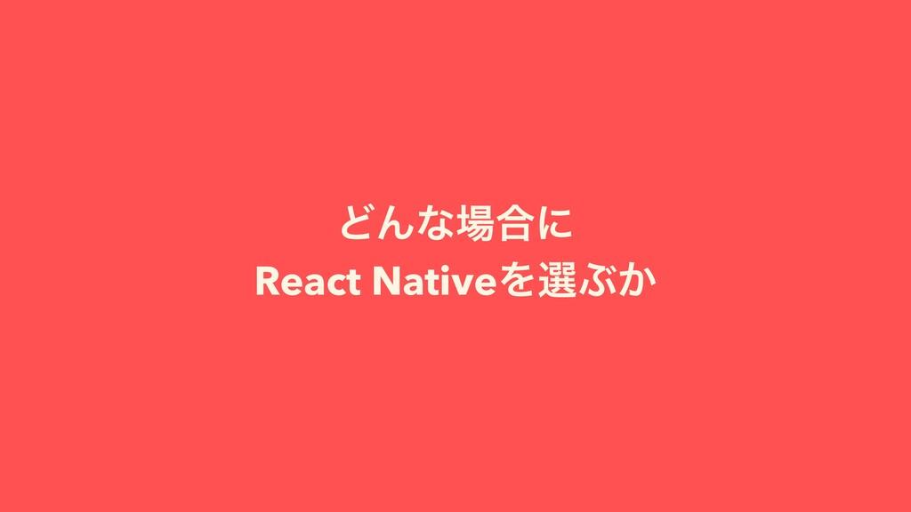 ͲΜͳ߹ʹ React NativeΛબͿ͔
