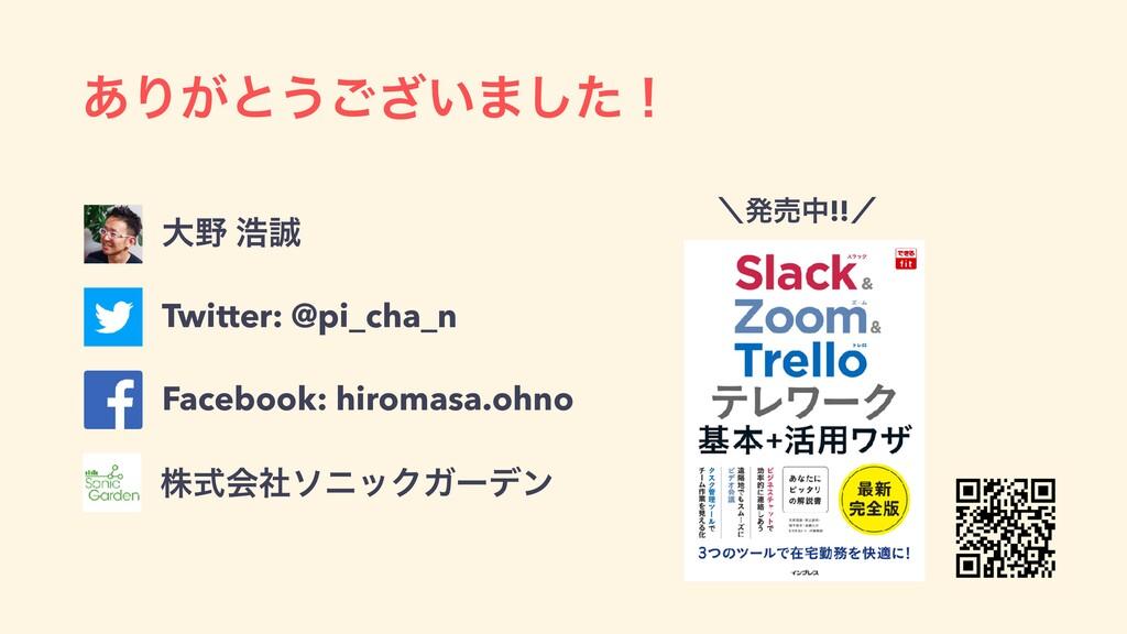 ͋Γ͕ͱ͏͍͟͝·ͨ͠ʂ Twitter: @pi_cha_n Facebook: hirom...