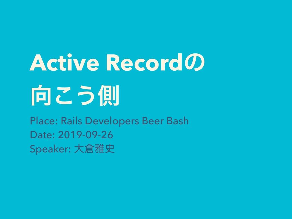 Active Recordͷ ͜͏ଆ Place: Rails Developers Bee...