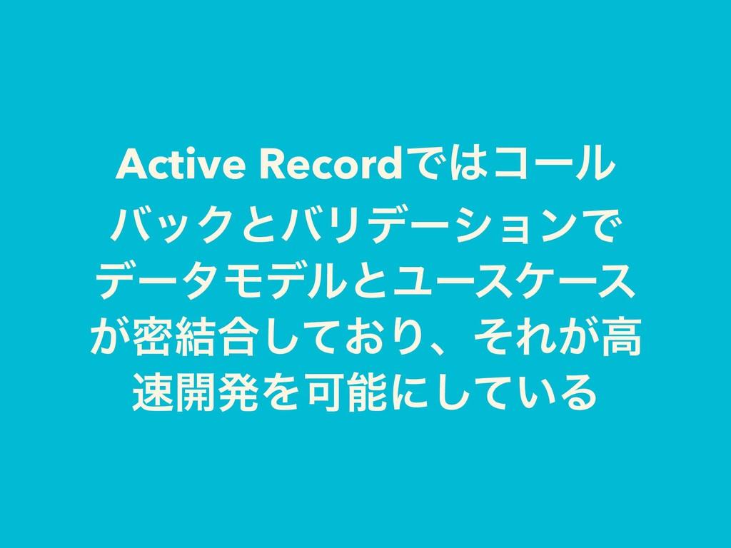 Active RecordͰίʔϧ όοΫͱόϦσʔγϣϯͰ σʔλϞσϧͱϢʔεέʔε ͕...
