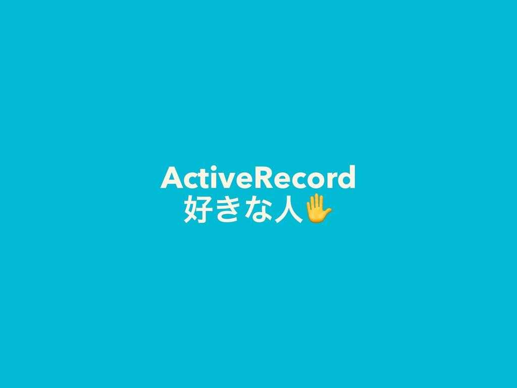 ActiveRecord ͖ͳਓ✋