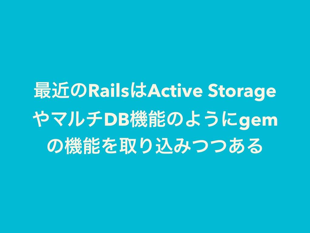 ࠷ۙͷRailsActive Storage ϚϧνDBػͷΑ͏ʹgem ͷػΛऔΓࠐ...