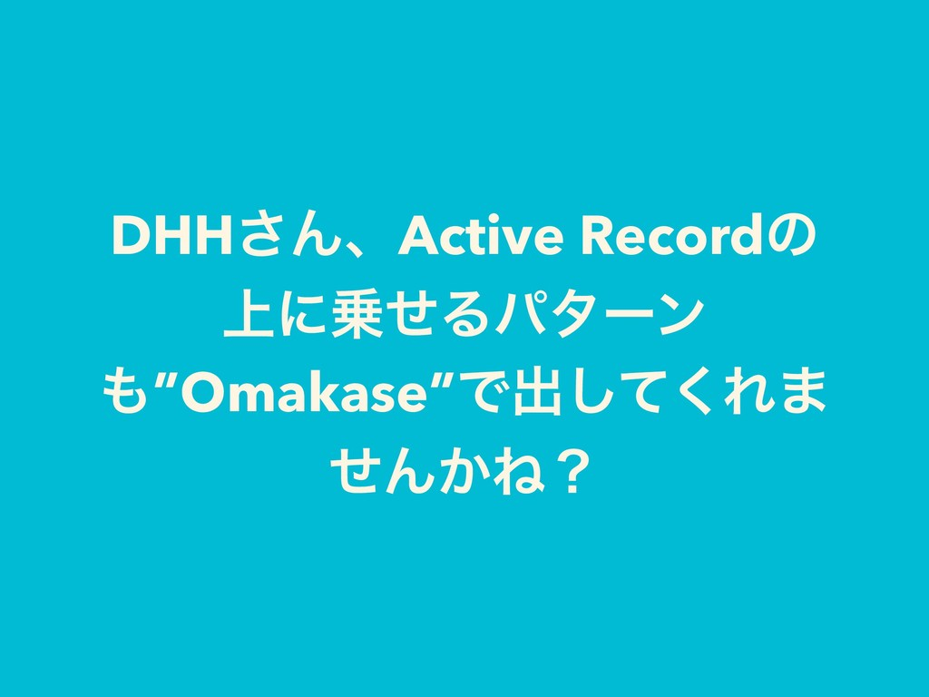 "DHH͞ΜɺActive Recordͷ ্ʹͤΔύλʔϯ ""Omakase""Ͱग़ͯ͘͠Ε..."