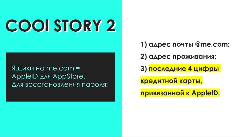 11 COOl STORY 2 COOl STORY 2 1) адрес почты @me...