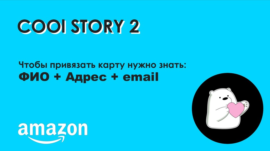 COOl STORY 2 COOl STORY 2 Чтобы привязать карту...