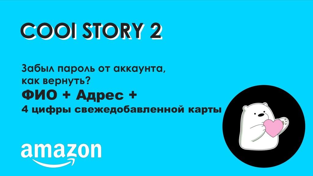 COOl STORY 2 COOl STORY 2 Забыл пароль от аккау...