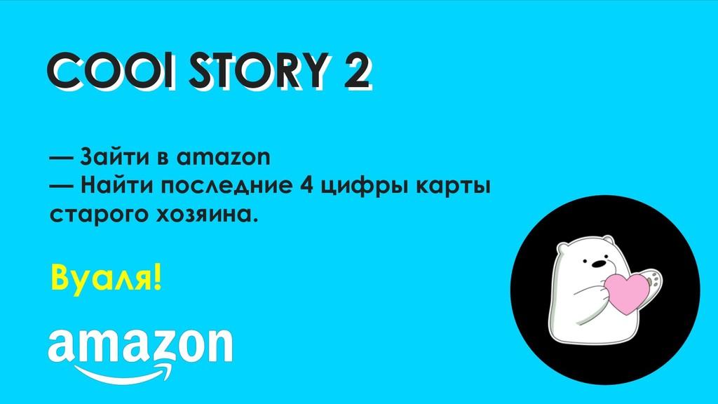 COOl STORY 2 COOl STORY 2 — Зайти в amazon — На...