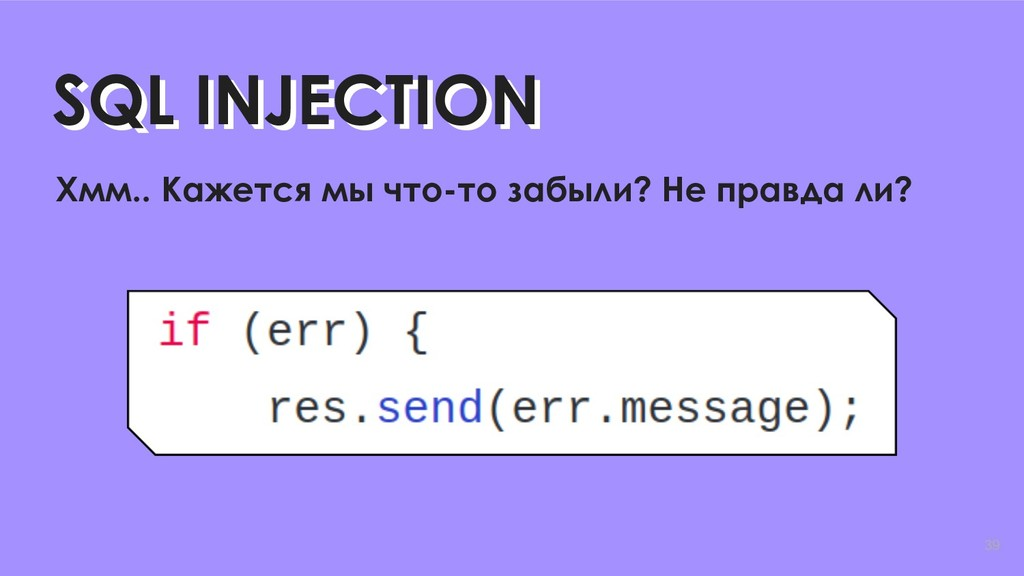 39 SQL INJECTION SQL INJECTION Хмм.. Кажется мы...