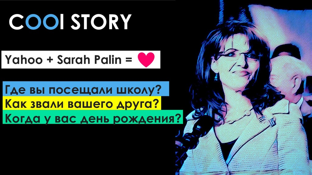 COOl STORY Yahoo + Sarah Palin = Где вы посещал...