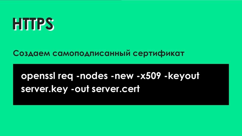 HTTPS HTTPS Создаем самоподписанный сертификат ...