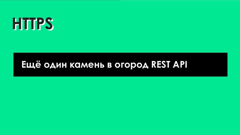 HTTPS HTTPS Ещё один камень в огород REST API