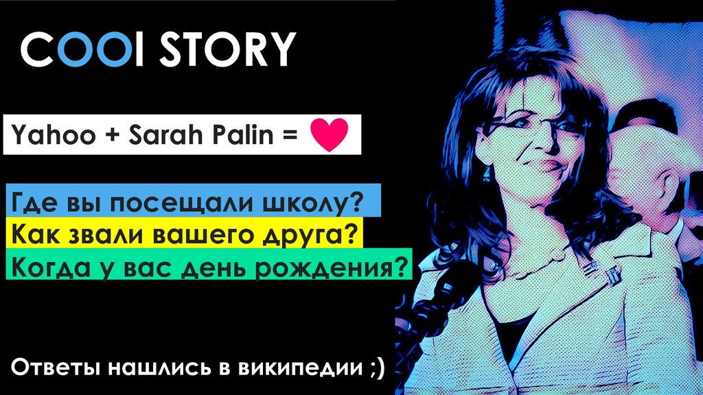 COOl STORY Yahoo + Sarah Palin = Ответы нашлись...
