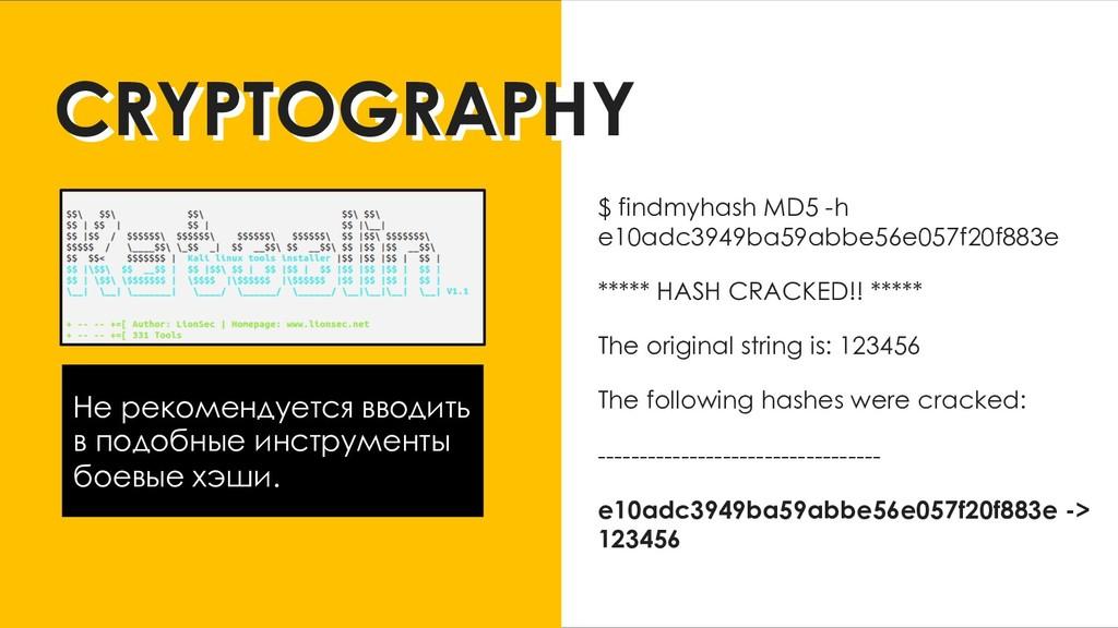 CRYPTOGRAPHY CRYPTOGRAPHY Не рекомендуется ввод...