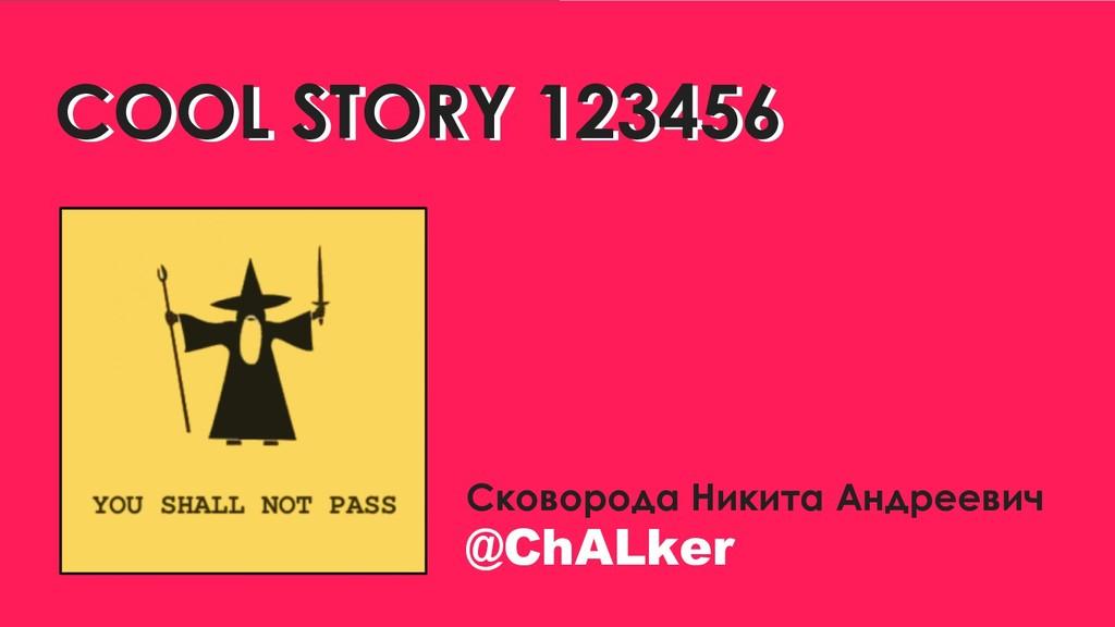 COOL STORY 123456 COOL STORY 123456 Сковорода Н...