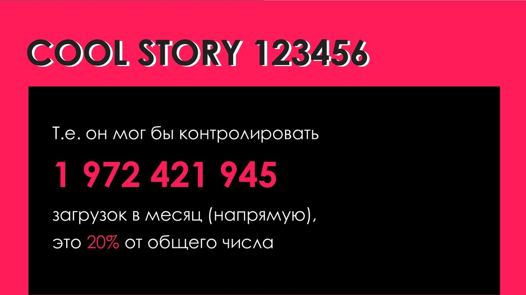 COOL STORY 123456 COOL STORY 123456 Т.е. он мог...