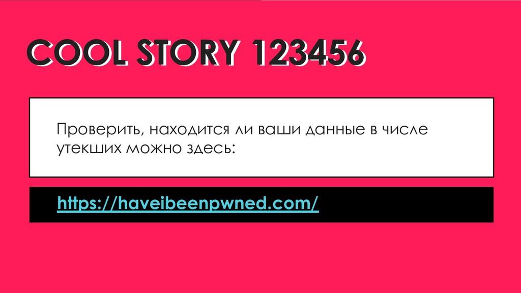 COOL STORY 123456 COOL STORY 123456 Проверить, ...