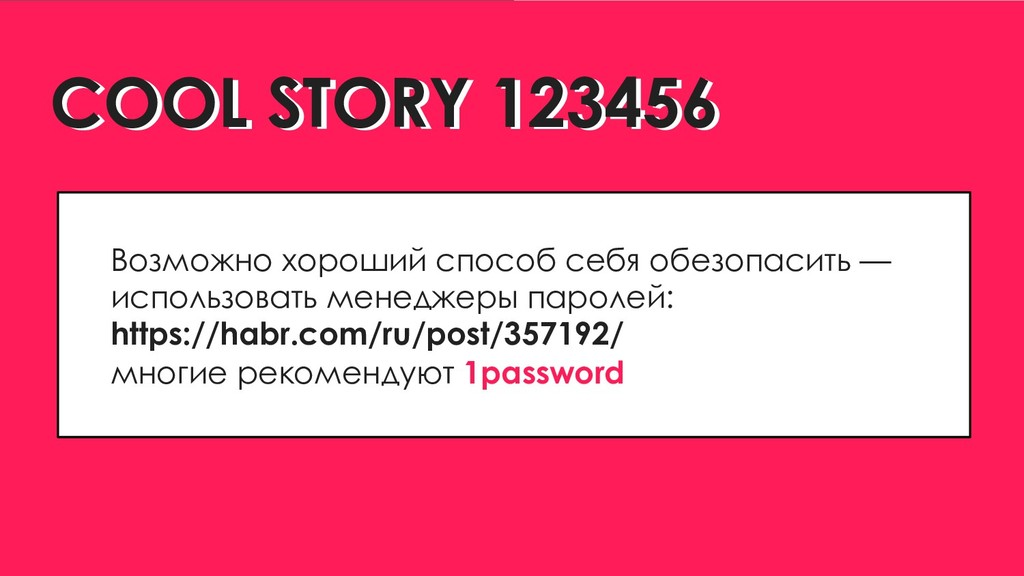 COOL STORY 123456 COOL STORY 123456 Возможно хо...