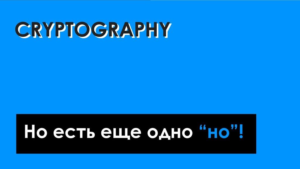 """CRYPTOGRAPHY CRYPTOGRAPHY Но есть еще одно """"но""""!"""