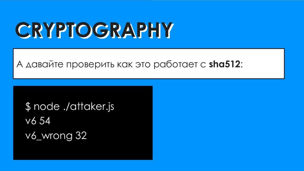 CRYPTOGRAPHY CRYPTOGRAPHY А давайте проверить к...