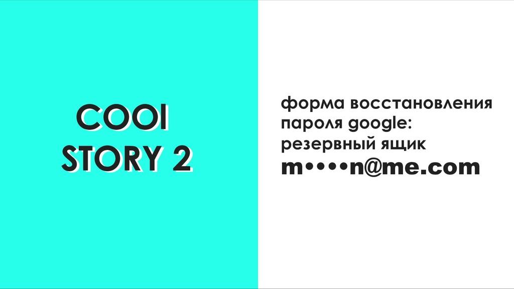 9 COOl STORY 2 COOl STORY 2 форма восстановлени...