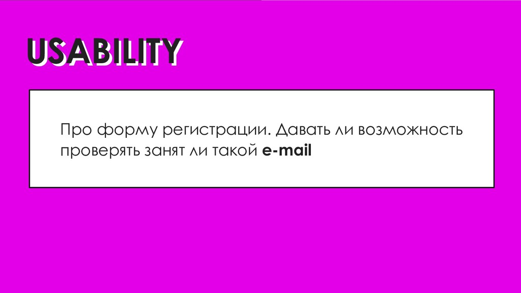USABILITY USABILITY Про форму регистрации. Дава...