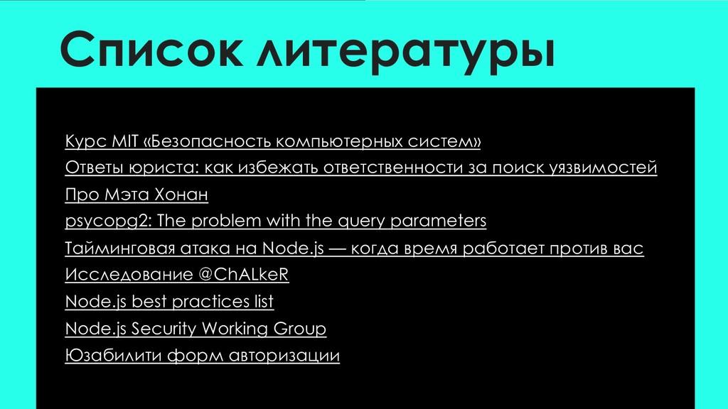 Список литературы Курс MIT «Безопасность компью...