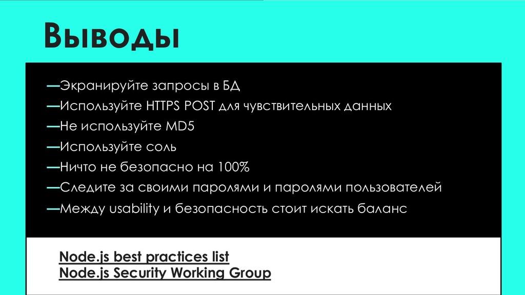 —Экранируйте запросы в БД —Используйте HTTPS PO...