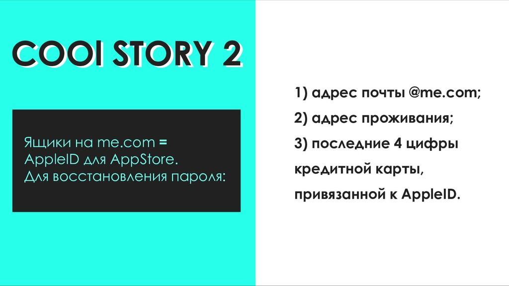 10 COOl STORY 2 COOl STORY 2 1) адрес почты @me...